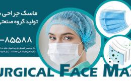 ماسک جراحی سه لایه سومریا