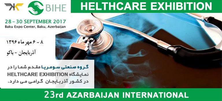 نمایشگاه HELTHCARE EXHIBITION در کشور آذربایجان (گروه صنعتی سومریا)