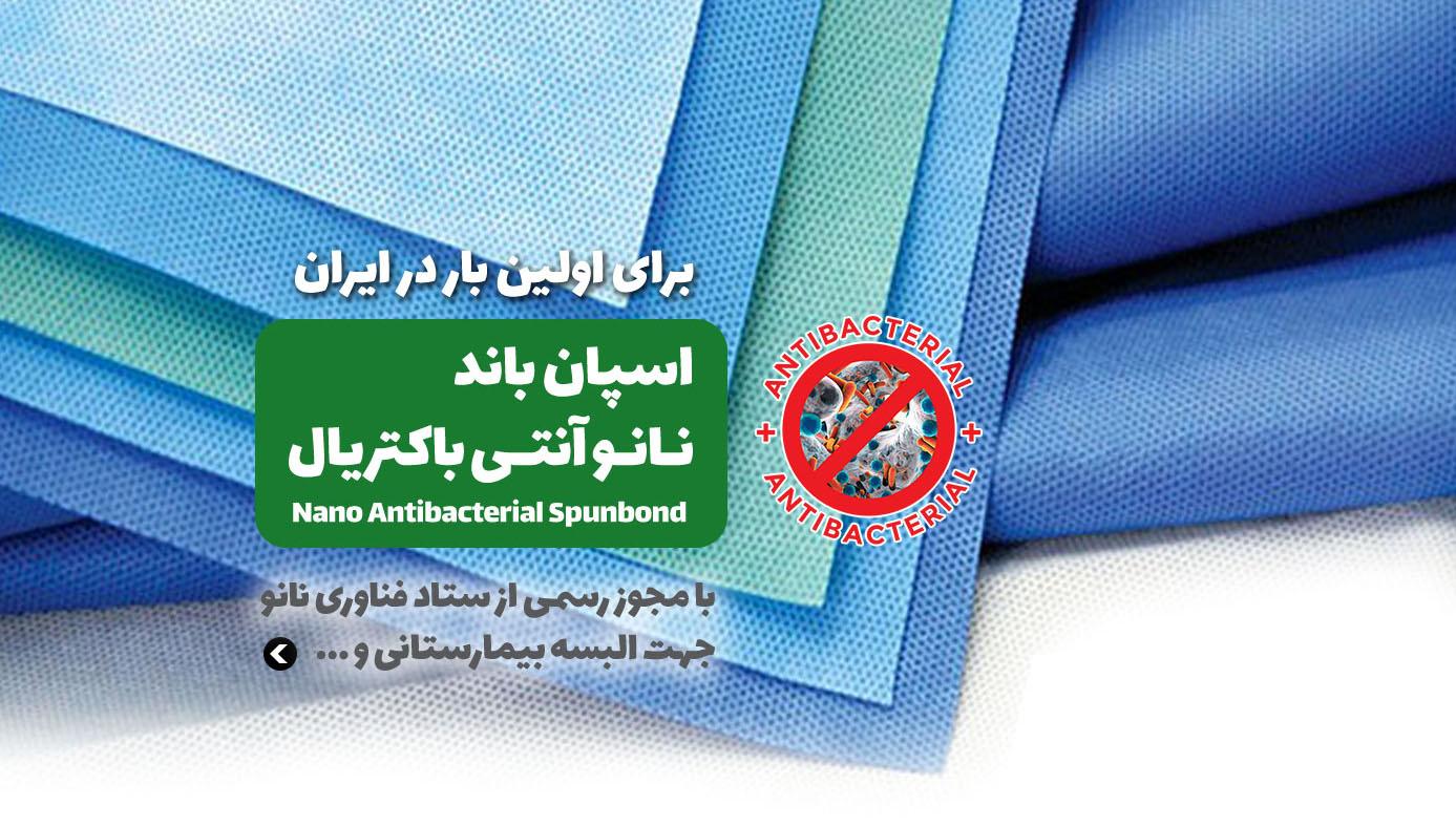 پارچه نانو آنتی باکتریال