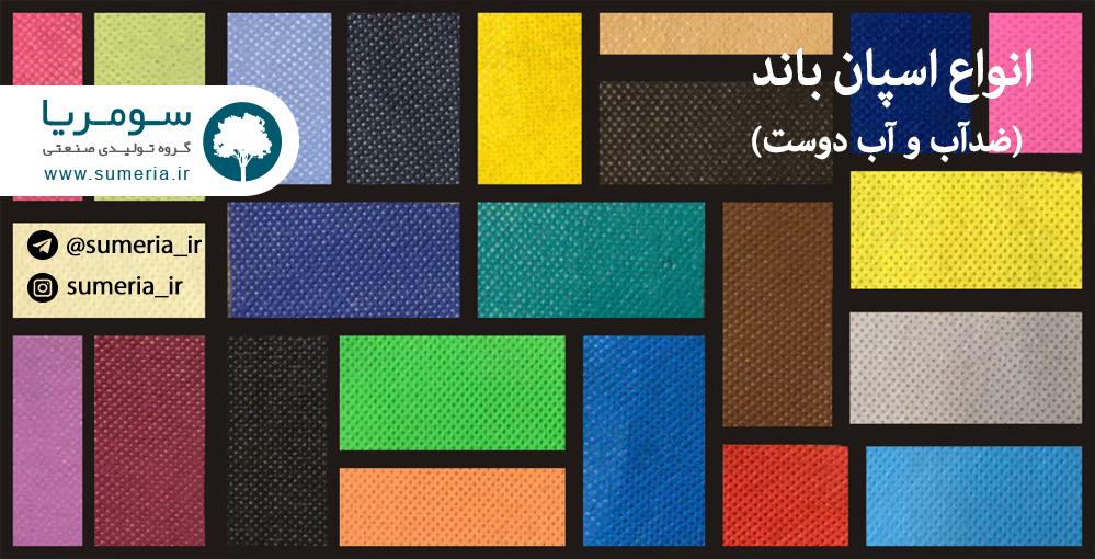پارچه اسپان باند- تنوع رنگ بالا